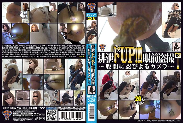 [MES-016] 排泄ドUP!!!眼前盗撮 ~股間に忍びよるカメラ~ 2015/02/13 77分