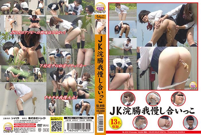 [SL-015] JK浣腸我慢し合いっこ 111分 2014/07/13