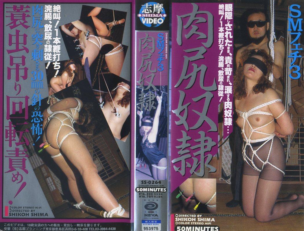 [SS-0264] SMフェチ 3 肉尻奴隷     SM 志摩紫光 志摩ビデオ スパンキング・鞭打ち