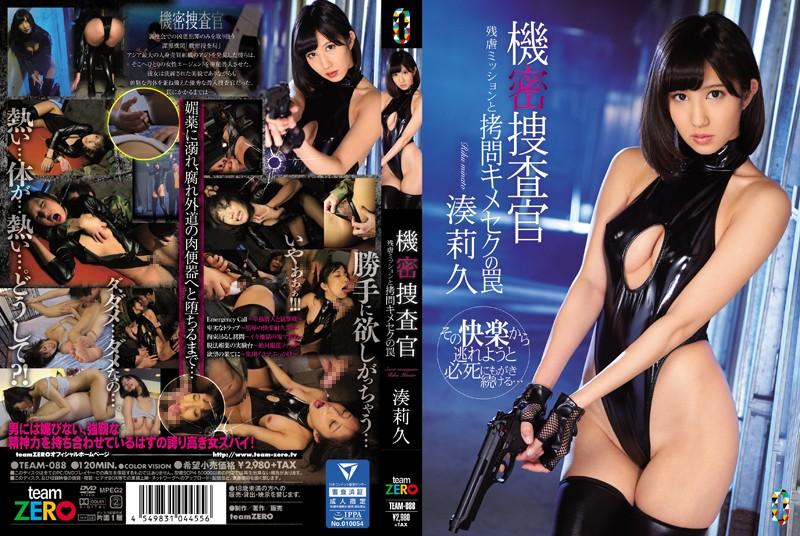[TEAM-088] 機密捜査官 湊莉久 残虐ミッションと拷問キメセクの罠 Planning 催眠・ドラッグ