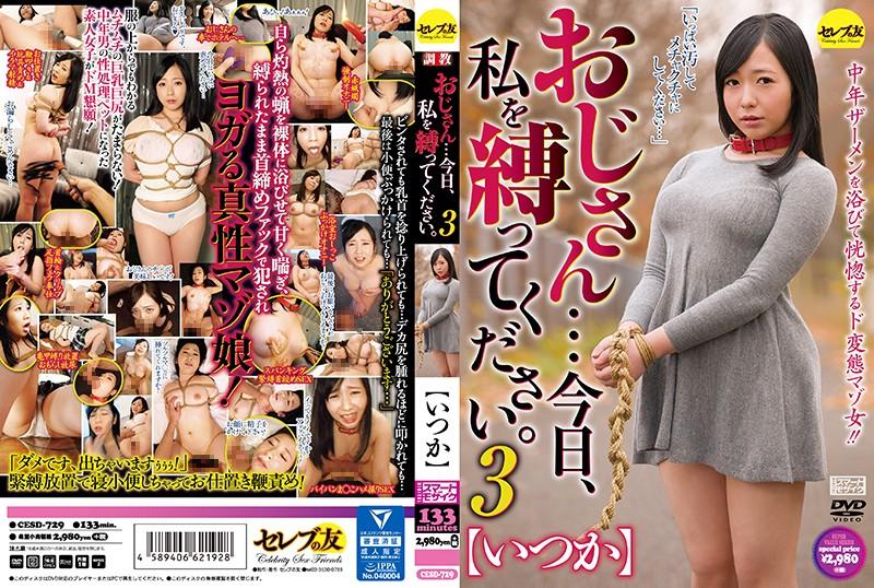 [CESD-729] Uncle…今日、私を縛ってください。 3 いつか セレブの友 Sakura Fubuki  Training