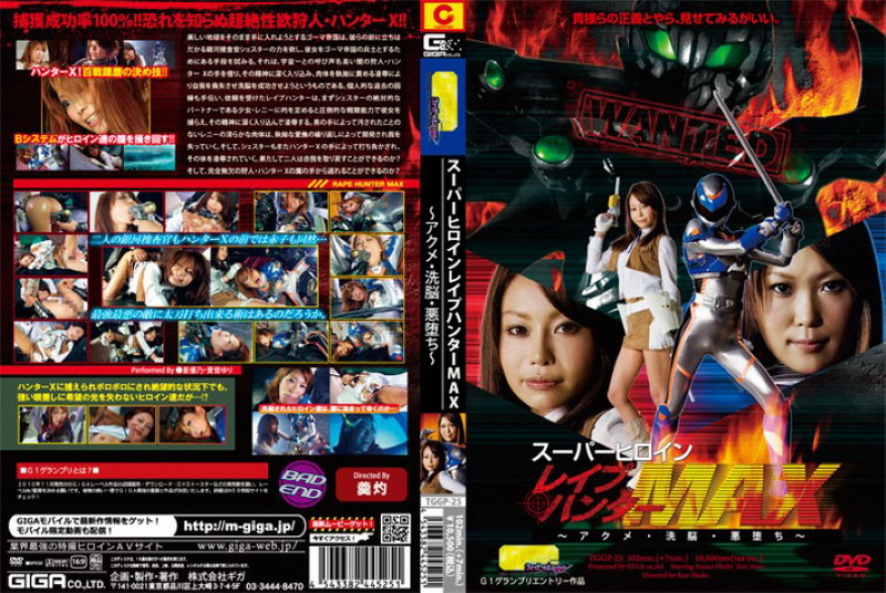 [TGGP-25] Hoshi Yuuno スーパーヒロインレイプハンターMAX ~ Acme · Brainwashing · Bad Drool ~ 2017/11/10 企画 Heroine ギガ