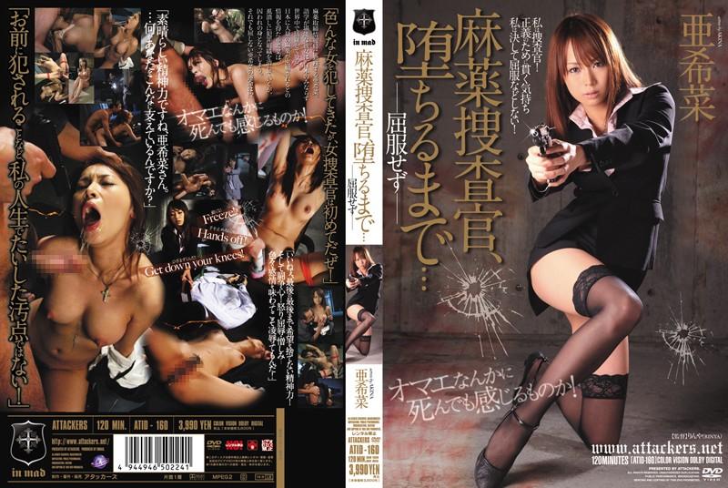 [ATID-160] 麻薬捜査官、堕ちるまで… 屈服せず 亜希菜 女優 234 アタッカーズ