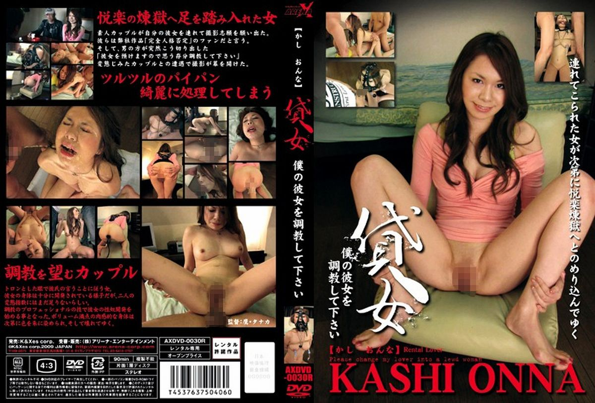 [AXDVD-0030R] 貸女 辱め ARENA X 乱交 SM Golden Showers 調教 Deep Throating Other Anal