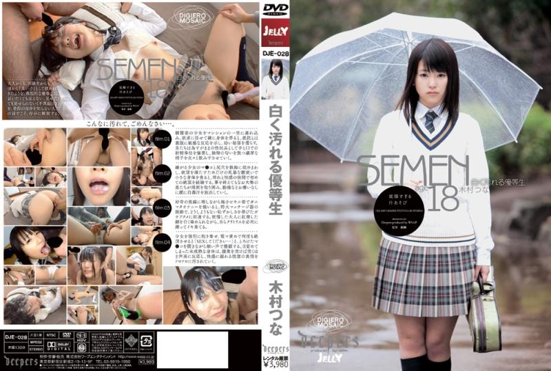[DJE-028] 白く汚れる優等生 木村つな 手コキ JELLY Kami Kimura 小柄 フェラ Semen 2012/05/04 Blow