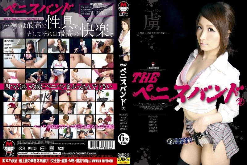 [DMBI-010] THE ペニスバンド 2 Other Slut その他痴女 120分