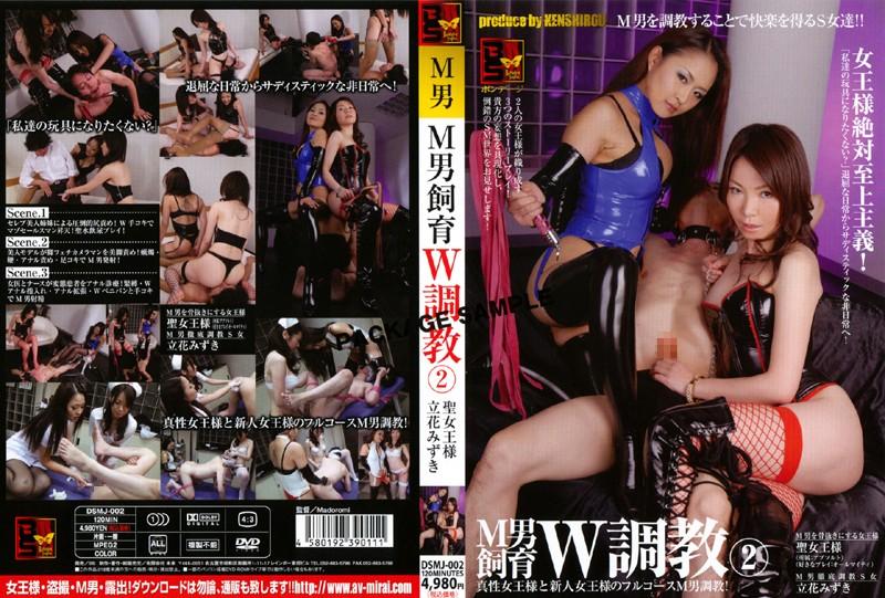 [DSMJ-002] M男飼育W調教 2 Bondage 女王様・M男 未来フューチャー Footjob 3P · 4P