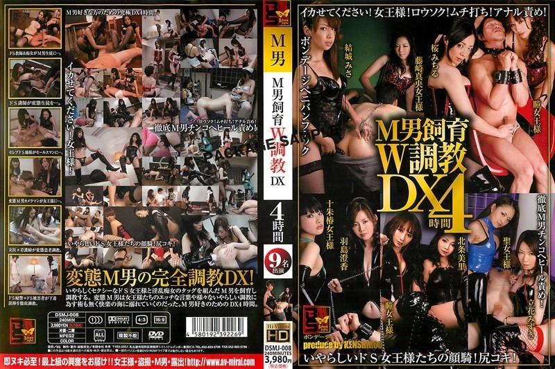 [DSMJ-008] M男飼育W調教DX 4時間 痴女 3P · 4P 2011/05/05 BS Footjob