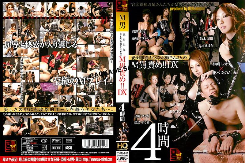 [DSML-011] 絶対服従! ド3なお姉さん3人の3男責め!!33 3時間 2012/03/15 Omnibus 女王様・M男