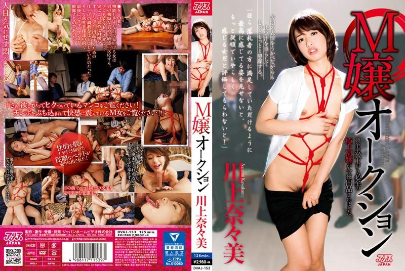 [DVAJ-153] M嬢オークション 川上奈々美 Torture Rape アリスJAPAN