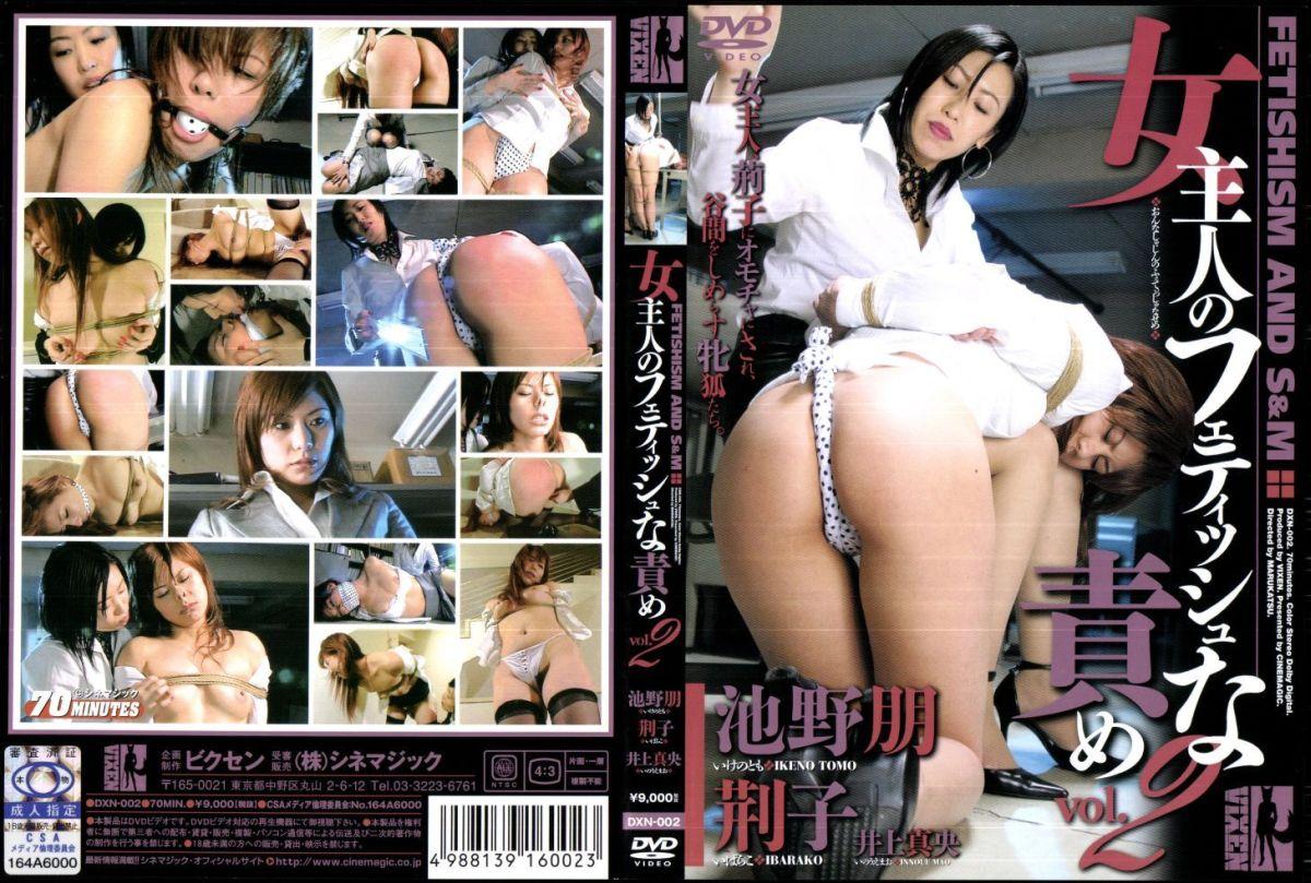 [DXN-002] 女主人のフェティッシュな責め vol.2 70分 女王様・M男 2006/09/29