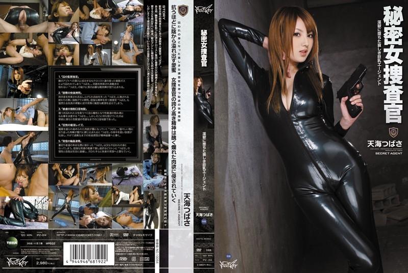 [IPZ-014] 秘密女捜査官 天海つばさ Restraint Heroine Insult Costume 3P 女優 ボンテージ ティッシュ レイプ Rape