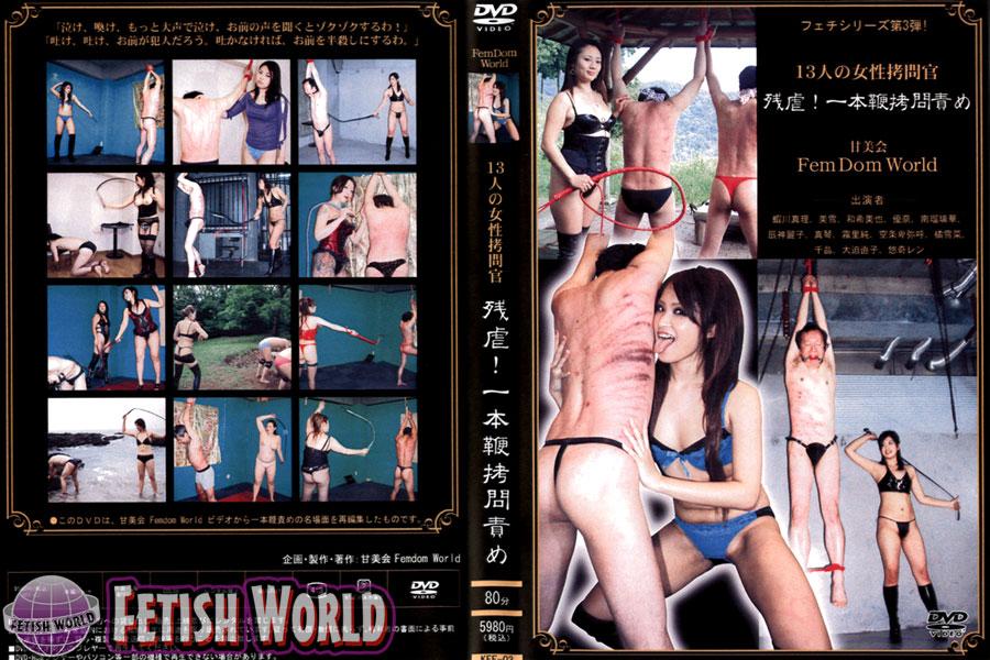 [KFF-03] ■買取不可商品■13人の女性拷問官 残虐!一本鞭拷問責め 2009/09/18 FEM DOM WORLD