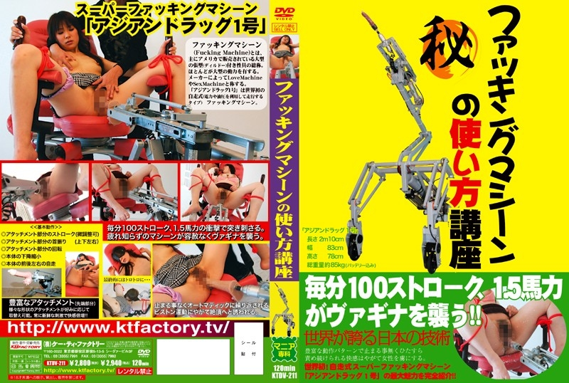 [KTDV-211] ファッキングマシーンの使い方講座 ヨッシー.COM Boobs 2010/07/10