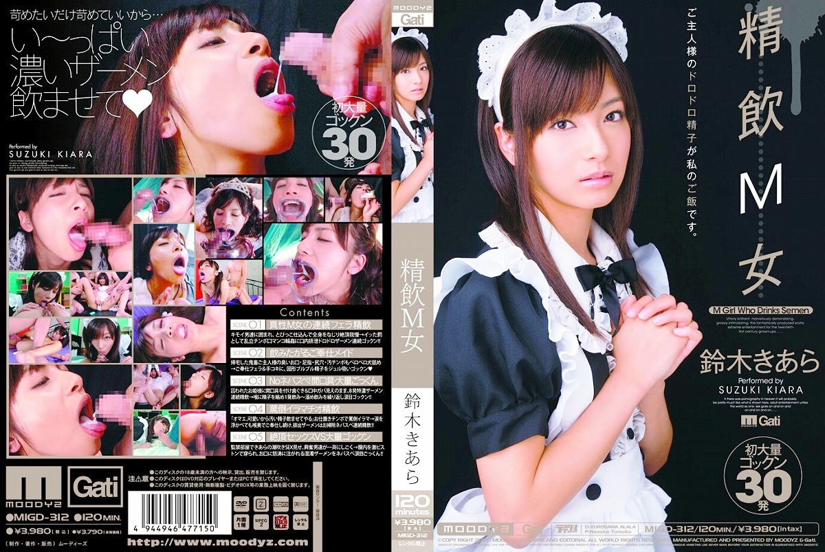 [MIGD-312] 精飲M女 鈴木きあら 2010/03/13 MOODYZ(ムーディーズ)
