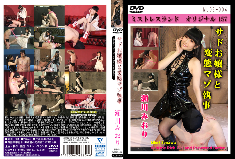 [MLDE-004] サドお嬢様と変態マゾ執事 瀬川みおり Slut SM Facesitting 212分