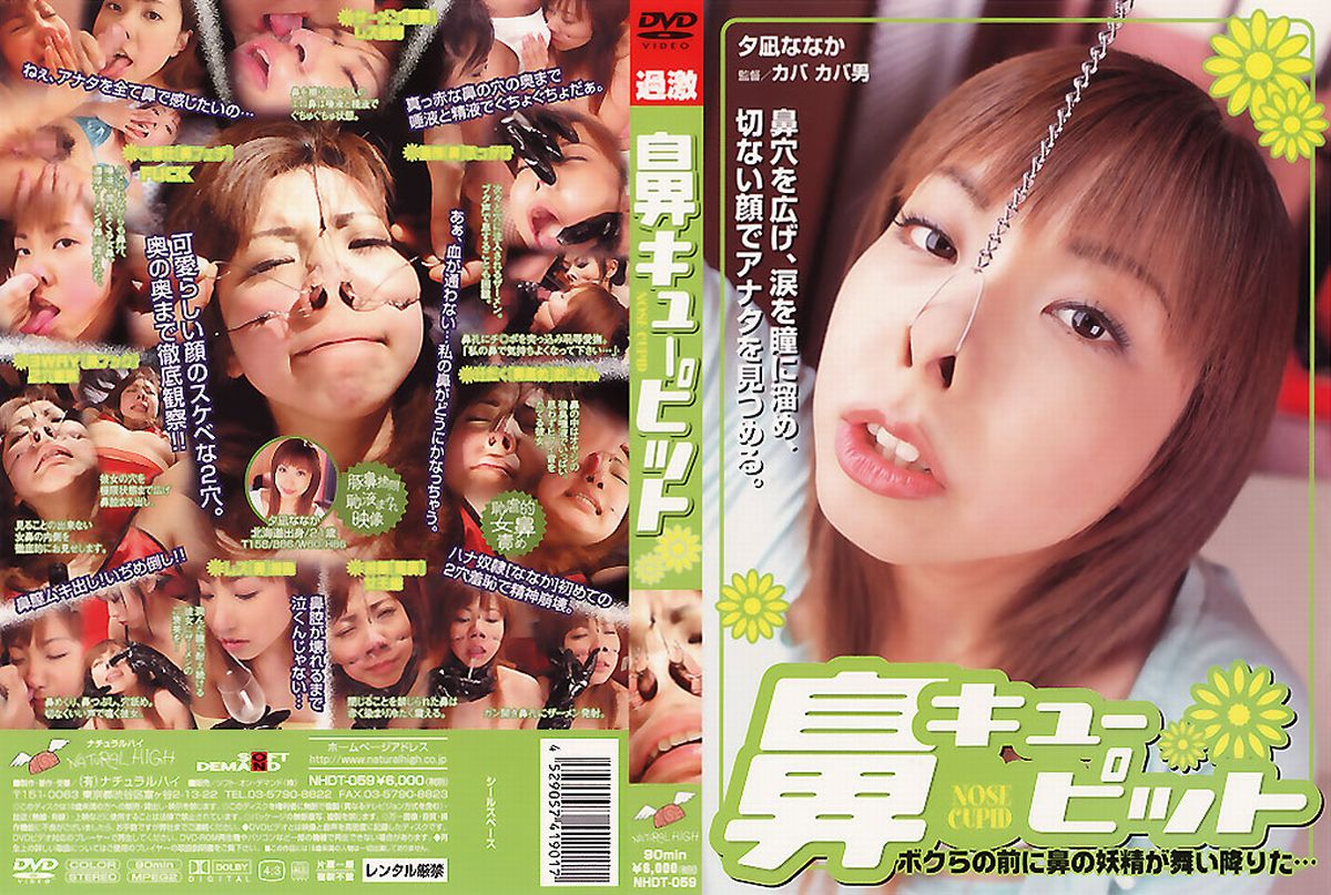 [NHDT-059] 鼻キューピット   Other Fetish その他フェチ