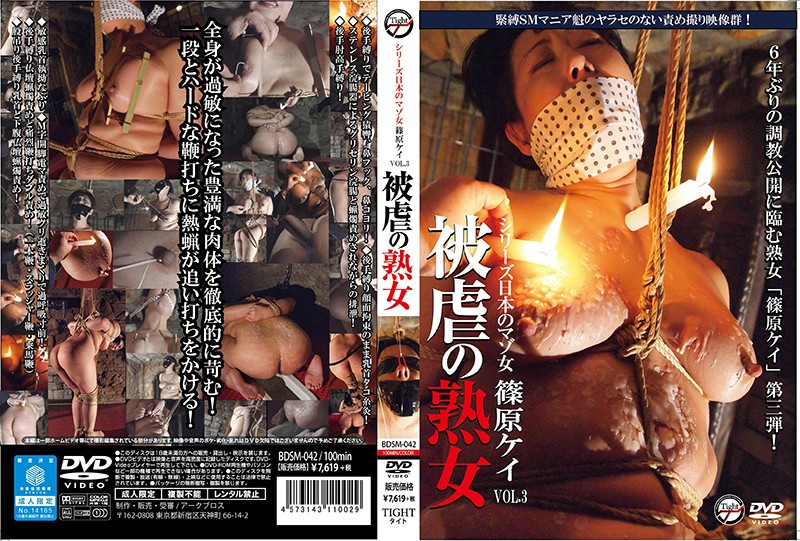[BDSM-042] シリーズ日本のマゾ女 被虐の熟女 Shinohara Kei vol.3   大洋図書