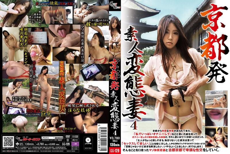 [GG-129] 京都発素人変態妻4 Tied フェラ Yura Mao Golden Showers ザーメン 熟女