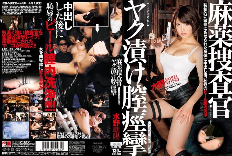 [IESP-588] 麻薬捜査官 ヤク漬け膣痙攣 Mizuno Asahi Semen Captivity Insult 調教 ザーメン アクメ