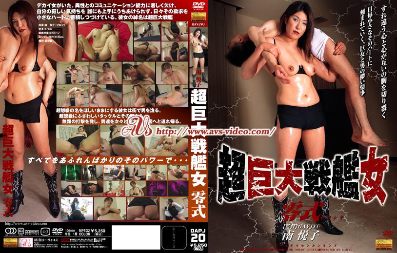 [DAPJ-20] 超巨大戦艦女 零式 GAYJYU 2005/11/10 Slut