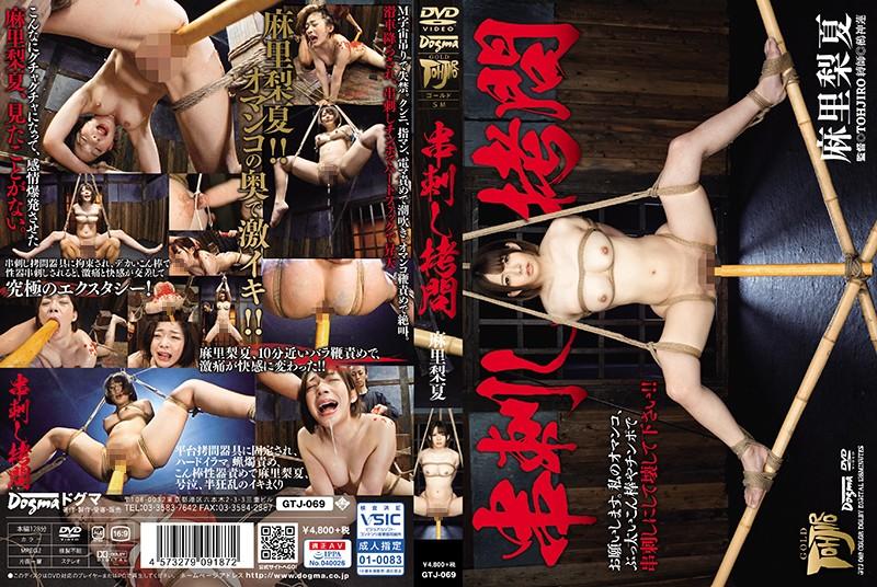 [GTJ-069] 串刺し拷問 オススメ2 TOHJIRO SM