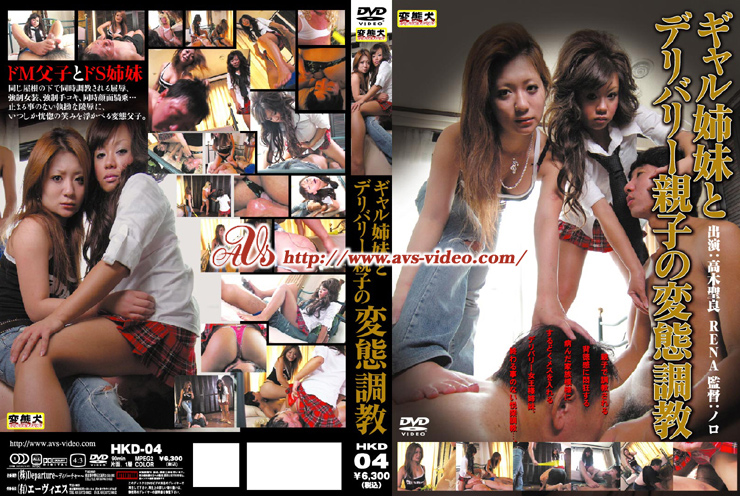 [HKD-04] ギャル姉妹とデリバリー親子の変態調教 女装・男の娘 Rape 2006/11/10 Slut 90分