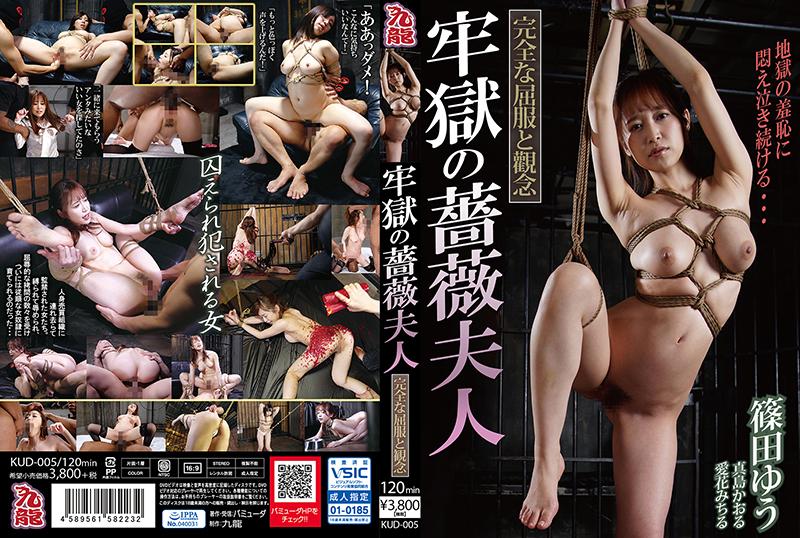 [KUD-005] 牢獄の薔薇夫人 完全な屈服と観念 辱め 九龍 SM
