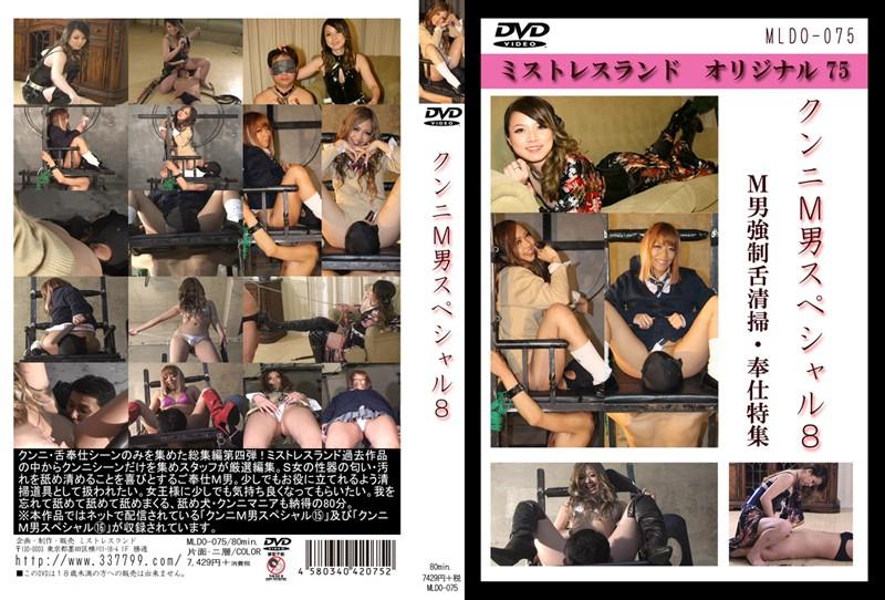 [MLDO-075] クンニM男スペシャル8 Torture 調教 SM