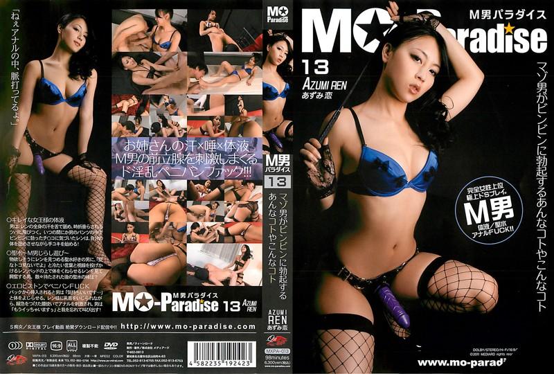 [MXPA-013] M男パラダイス 13 マゾ男がビンビンに勃起するあんなコトやこんなコト あずみ恋 Amateur 素人 2011/04/25 98分