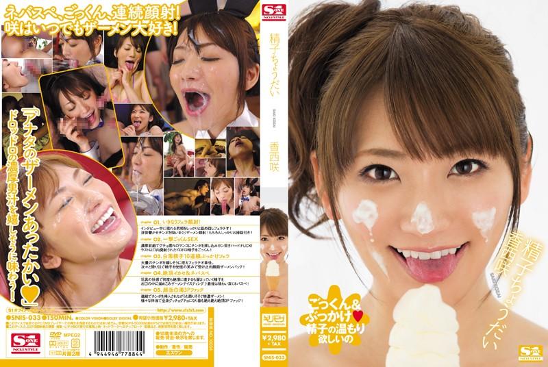 [SNIS-033] 精子ちょうだい 香西咲 顔射・ザーメン S1(エスワン ナンバーワンスタイル) 2013/11/19