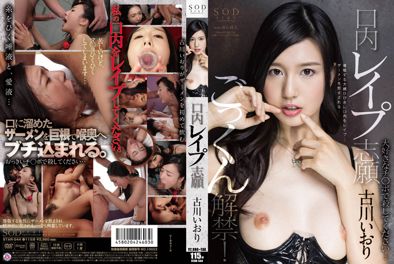 [STAR-544] 口内レイプ志願 古川いおり レンタル 2014/08/21 Iori Kogawa
