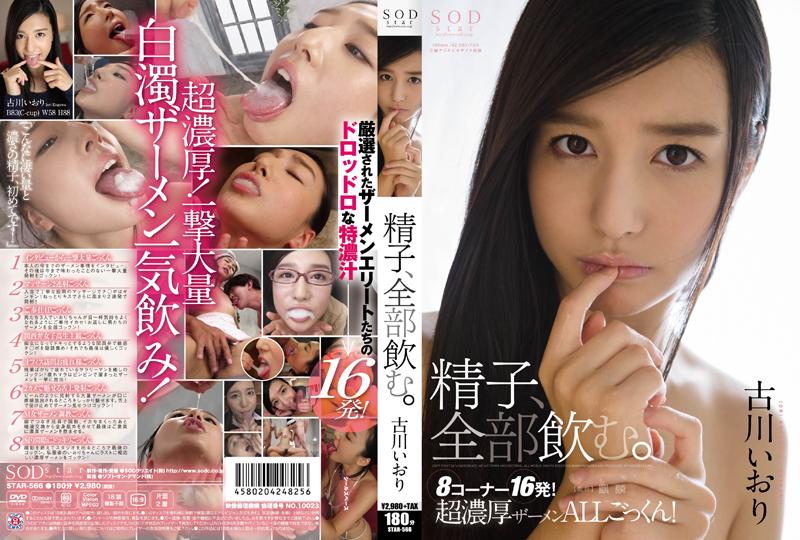 [STAR-566] 精子、全部飲む。 古川いおり 180分 フェラ・手コキ CR