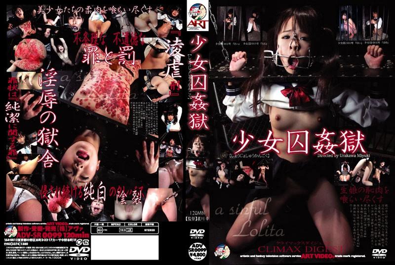 [ADV-SR0099] Sakurai Ruru, Gotou Mayuu クライマックスダイジェスト 少女囚姦獄ADV-SR0099  ... ロリ系 Lolita