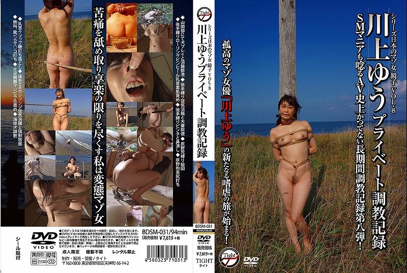 [BDSM-031]  シリーズ日本のマゾ女鏡子 VOL.8 Kawakami Yuu プライベート調教記録 大洋図書