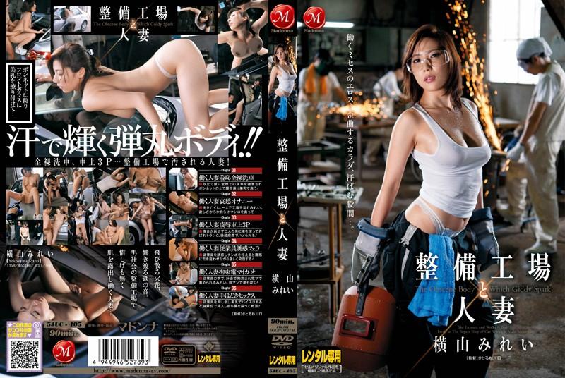 [JUC-405]   整備工場と人妻 レンタル版 Yokoyama Mirei Orgy MADONNA(マドンナ) 拷問・ピアッシング