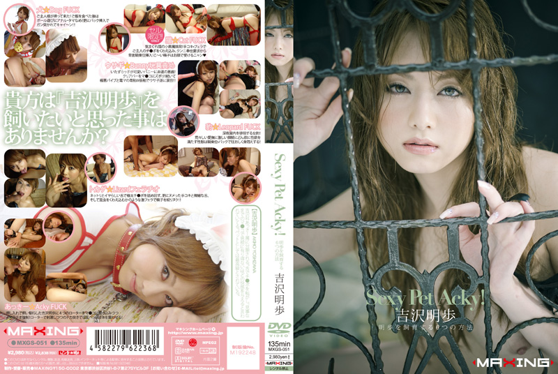 [MXGS-051] Sexy Pet Acky! 明歩を飼育する6つの方法 Yoshizawa Akiho... Entertainer Humiliation Other Costume Actress その他痴女