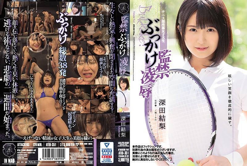[ATID-351] テニス部所属女子大生 監禁ぶっかけ凌辱 Amateur Costume Humiliation 淫魔