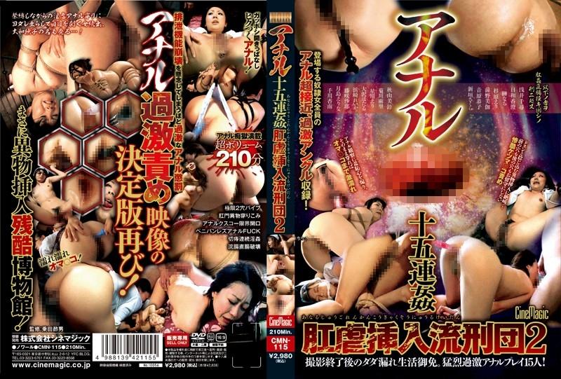 [CMN-115] アナル十五連姦 肛虐挿入流刑団 2 Anal その他SM