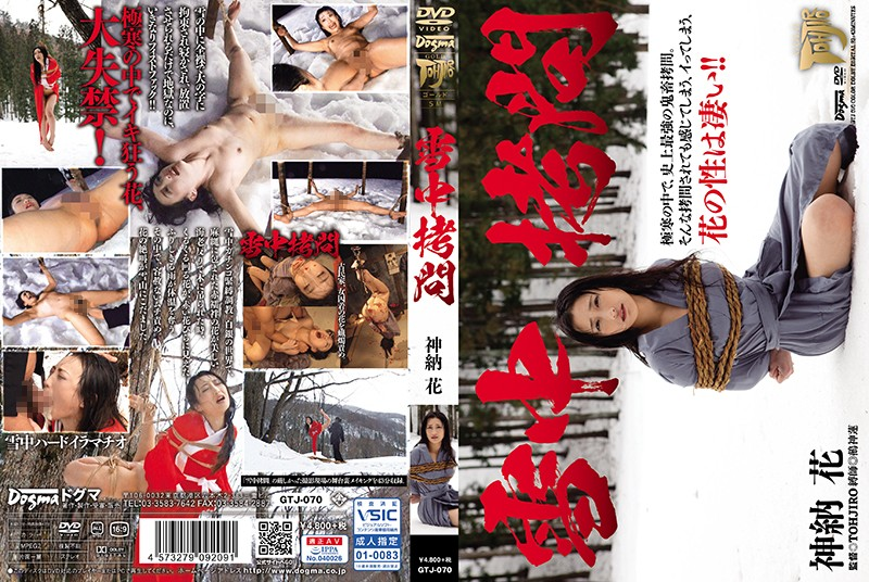 [GTJ-070] 雪中拷問 Humiliation 136分 Torture ゴールドTOHJIROレーベル Anal