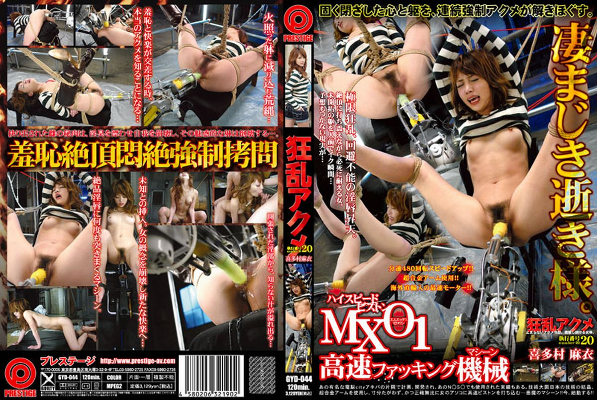 [GYD-044] 狂乱アクメ 20 100分 Squirting Other Fetish