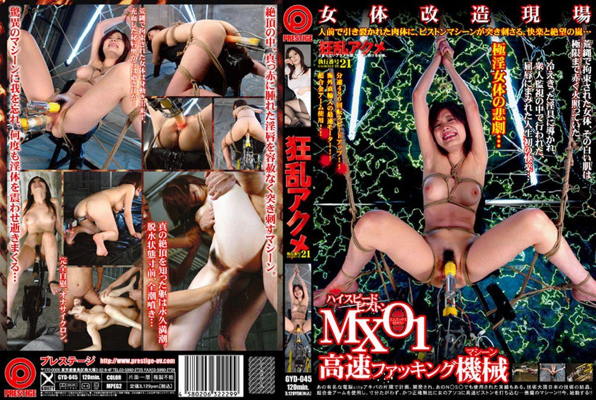 [GYD-045] 狂乱アクメ 21 フェチ その他フェチ 2008/01/23