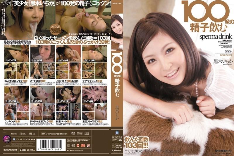 [IPTD-665] 100発の精子飲む 制服拘束 黒木いちか AB-IPTD665 アイデアポケット 240min DVD 20101201  女優