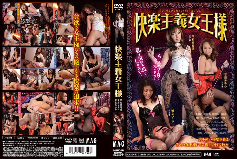 [MAGD-31] 快楽主義女王様 Torture SM 2011/03/18
