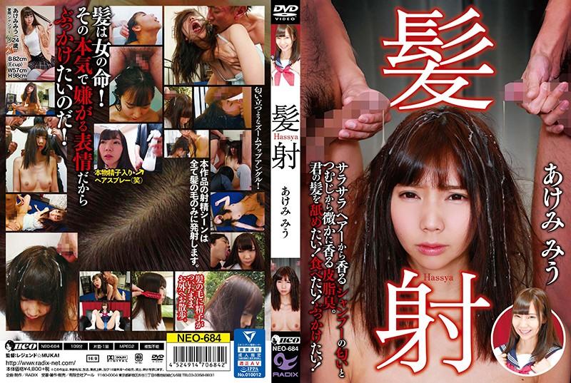 [NEO-684] 髪射 ~Hassya~ あけみみう Humiliation 2019/04/23 フェラ・手コキ Other Fetish