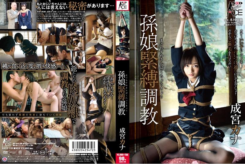 [SACE-119] 孫娘緊縛調教 成宮カナ SM 2013/05/28 Clothes Tied 木村真也 Rape Uniform