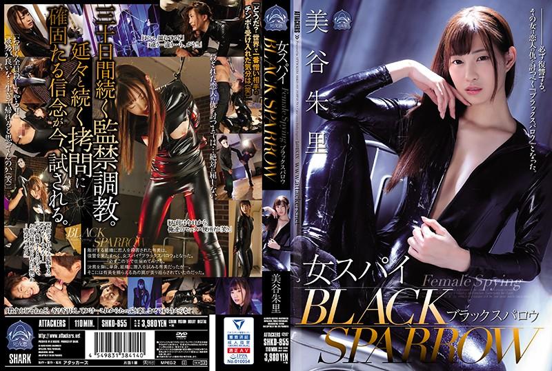[SHKD-855] 女スパイ BLACK SPARROW 死夜悪