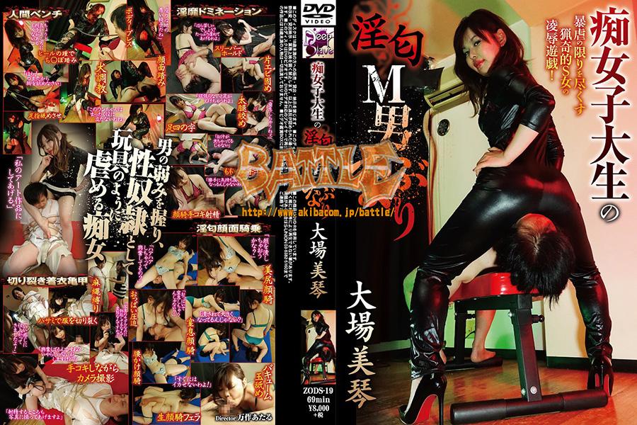 [ZODS-19] 痴女子大生の淫匂M男なぶり 大場美琴 Amateur Schoolgirls Rape