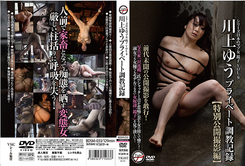 [BDSM-033] シリーズ日本のマゾ女 プライベート調教記録 Kawakami Yuu ... SM 女優 129分 Van Associates