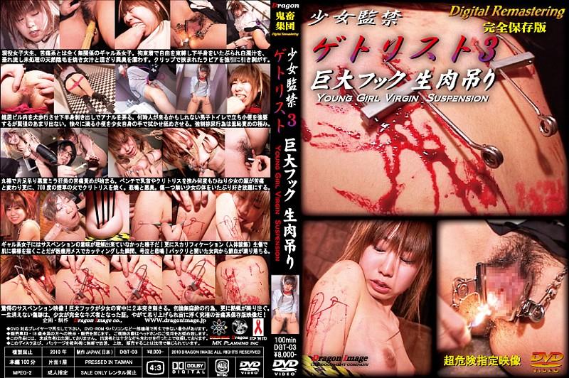 [DGT-03] 少女監禁 ゲトリスト 3 巨大フック生肉吊り   Humiliation SM スカトロ Dragon Image